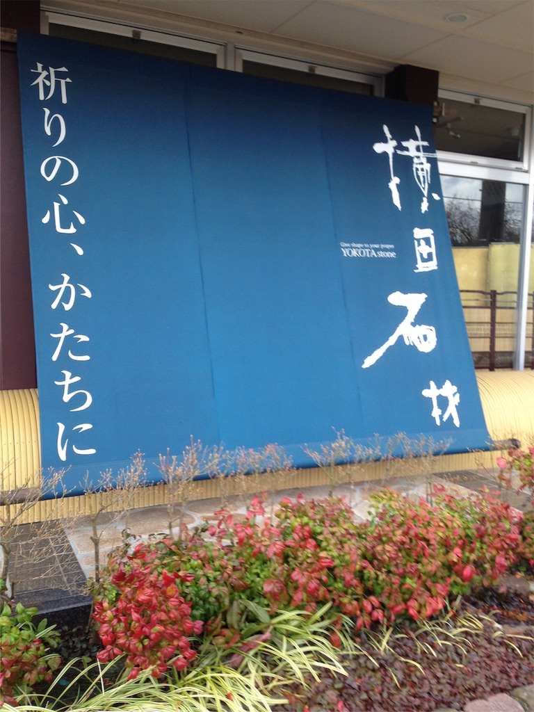 f:id:yokota-sekizai:20180323082522j:image