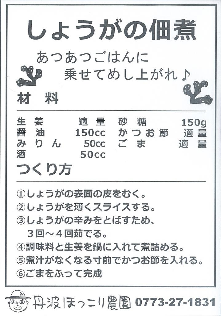 f:id:yokota-sekizai:20181114142221j:plain
