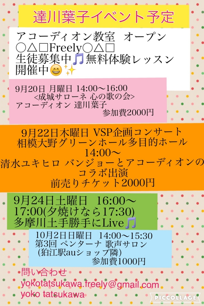 f:id:yokotatsukawa:20160911170853j:plain