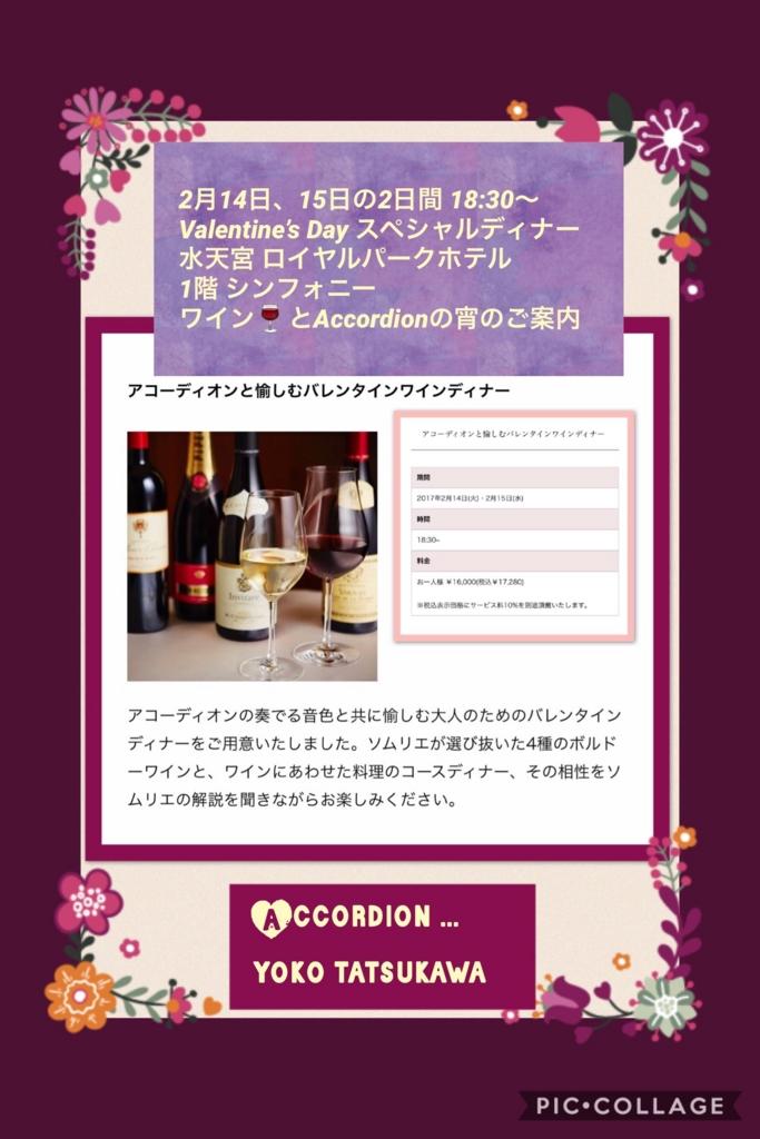 f:id:yokotatsukawa:20170215020138j:plain