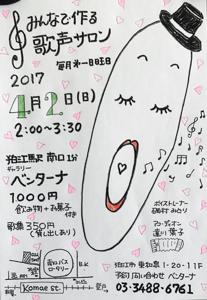 f:id:yokotatsukawa:20170416015911j:plain
