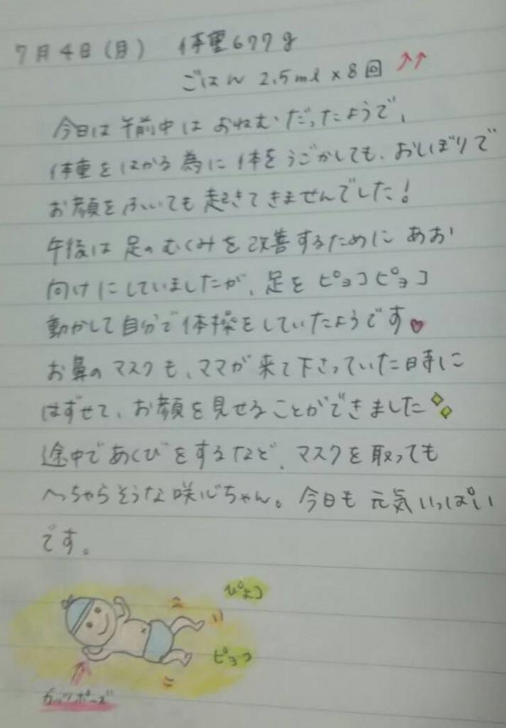 f:id:yokotedaichi:20160806114636j:plain