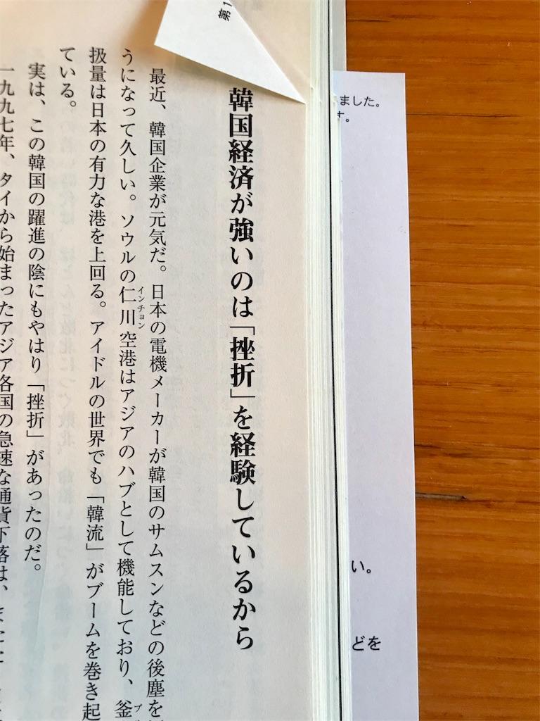 f:id:yokoyama-attax:20180702231603j:image