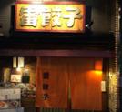 f:id:yokoyamayuzo:20170908115550p:plain