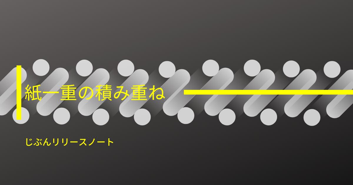 f:id:yokoyantech:20211012130501p:plain