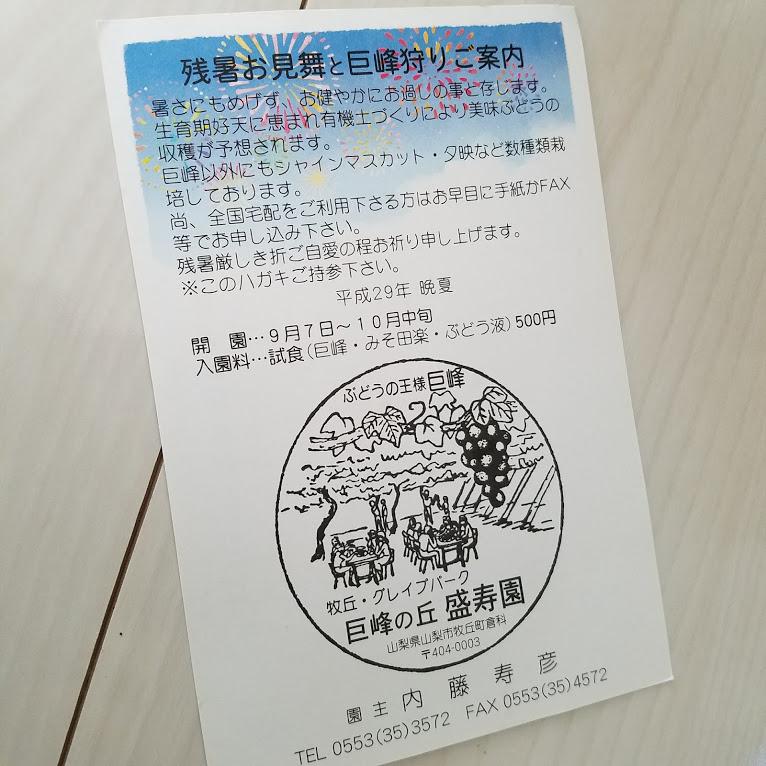 f:id:yokoyoko1111:20170916184432j:plain