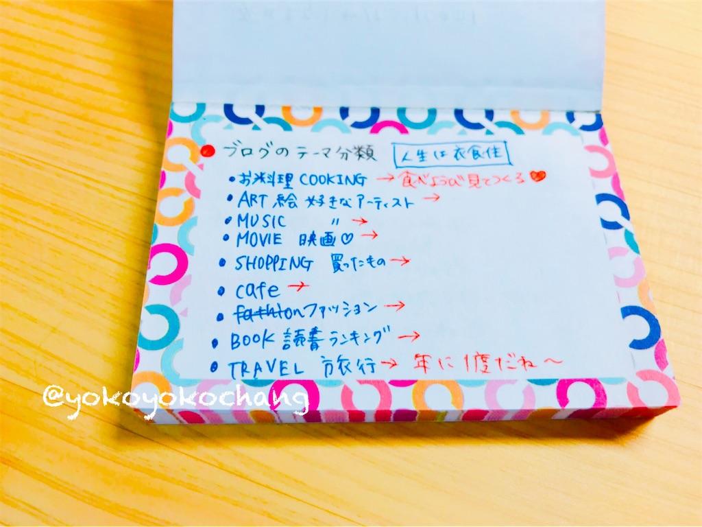f:id:yokoyokochang:20190102224612j:image