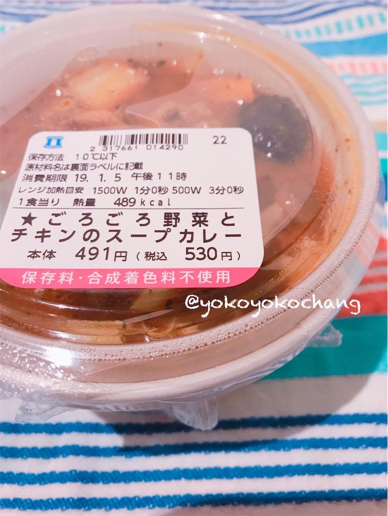 f:id:yokoyokochang:20190104184532j:image