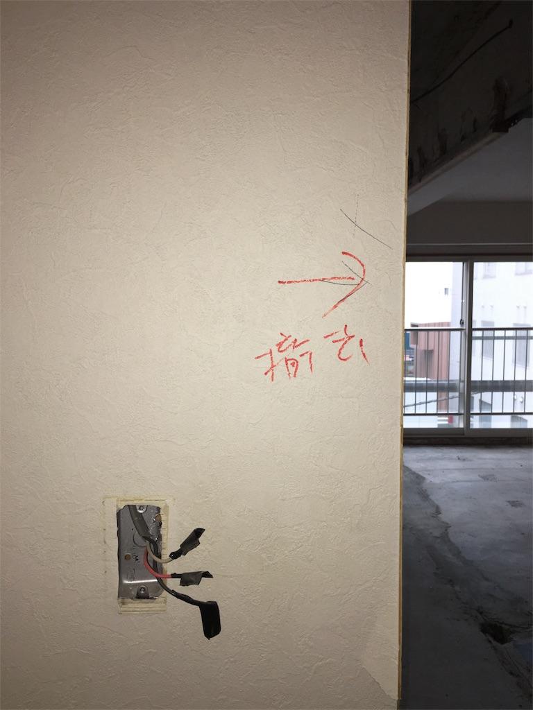玄関とリビングの間の壁に解体の文字