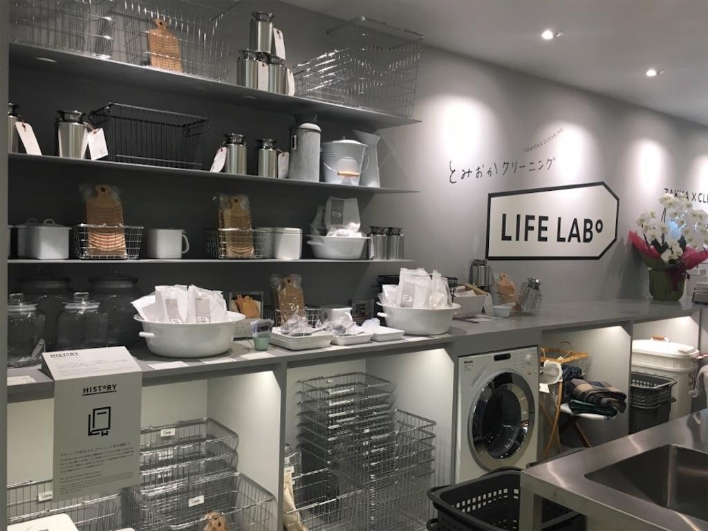 札幌APIAにいオープンしたとみおかクリーニング LIFE LAB.