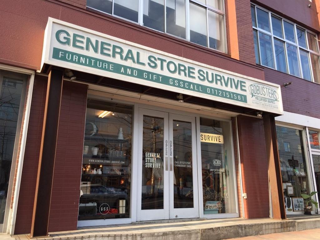 札幌の家具&インテリア&雑貨のショップGeneral Store SURVIVE(ゼネラルストアサバイブ)外観