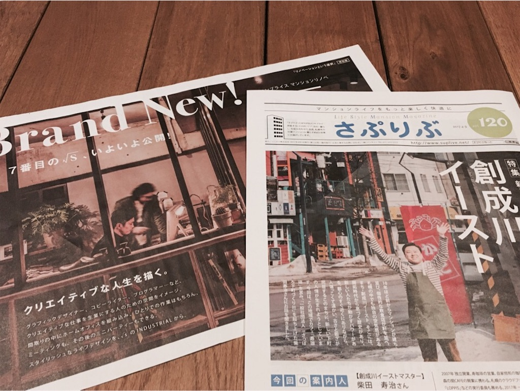 札幌の分譲マンション情報誌「さぷリりぶ」