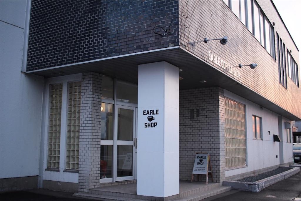 病院をリノベーションした旭川にあるEarle Coffee Shop
