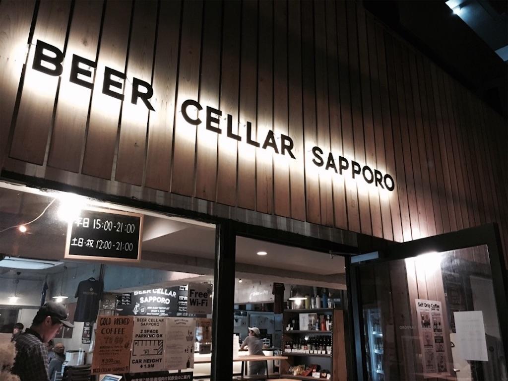 札幌にあるBeer Cellar Sapporo(ビアセラーサッポロ)