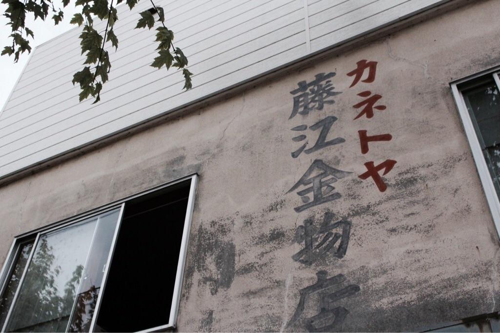 昭和なフォントが目を引く外壁
