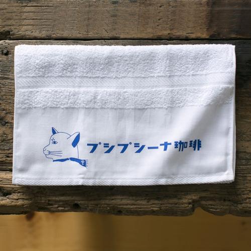 プシプシーナ珈琲のオリジナルタオル