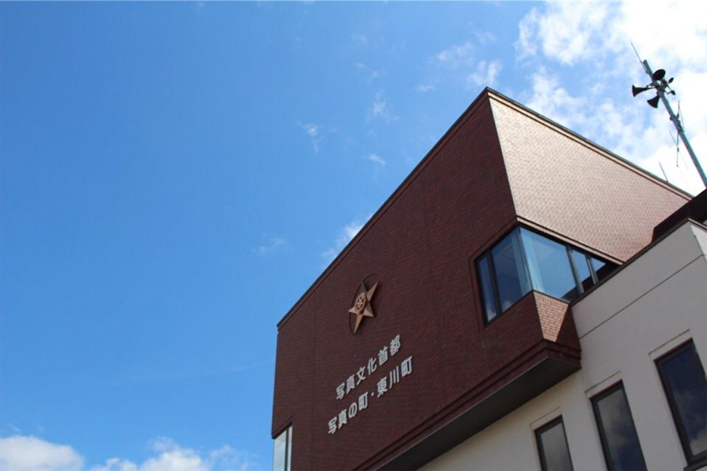 「写真の町」東川町役場の玄関
