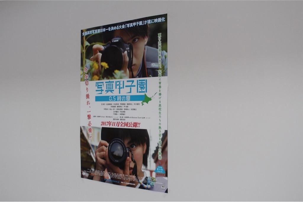 「写真甲子園0.5秒の夏」のポスター