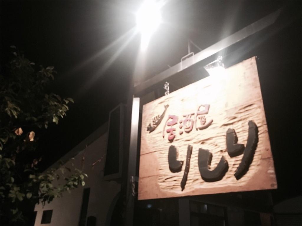 東川町の名店『りしり』