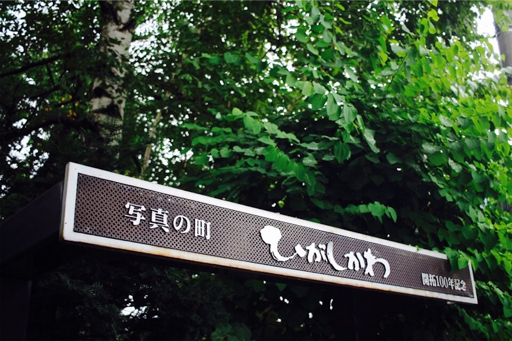 『写真の町』東川