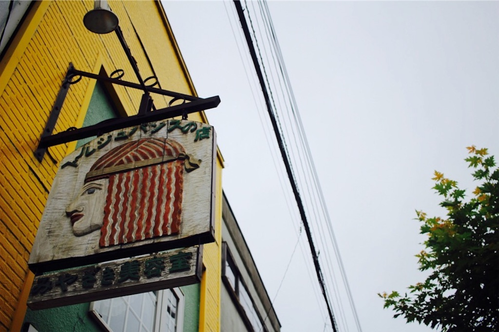 東川町にある美容室の木製看板