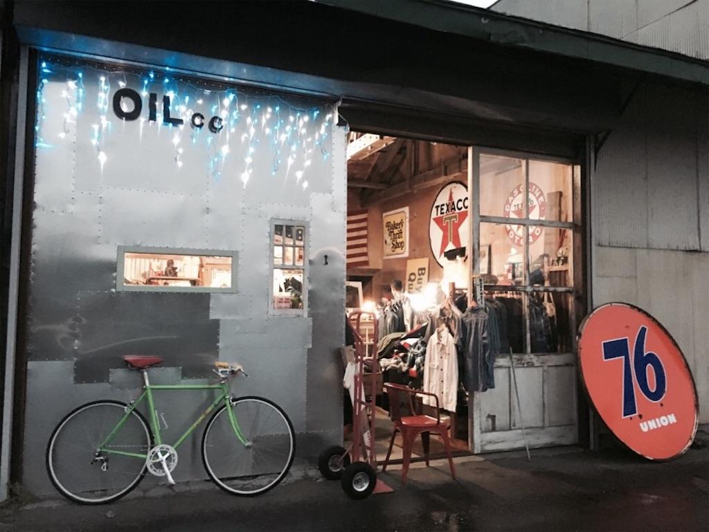 東川町「OILCO(オイルコ)」外観