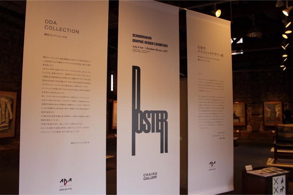 チェアーズギャラリーで開催中の『SCANDINAVIAN GRAPHIC DESIGN EXHIBITION』