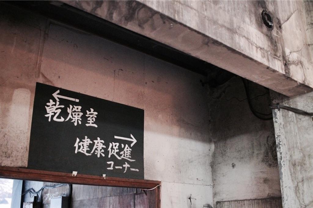旧住友赤平炭鉱抗口浴場内の案内板