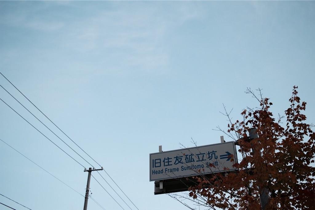 旧住友赤平炭鉱立坑を示す看板
