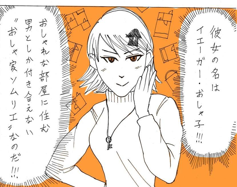 『おしゃ家ソムリエおしゃ子!』
