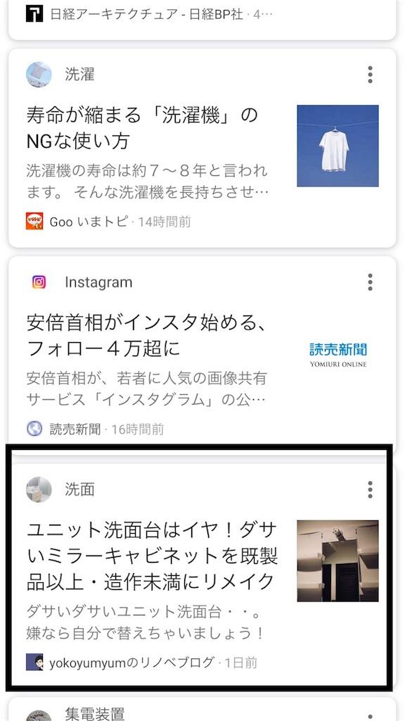 Googleアプリ「おすすめの記事」に掲載された洗面台リメイクの記事