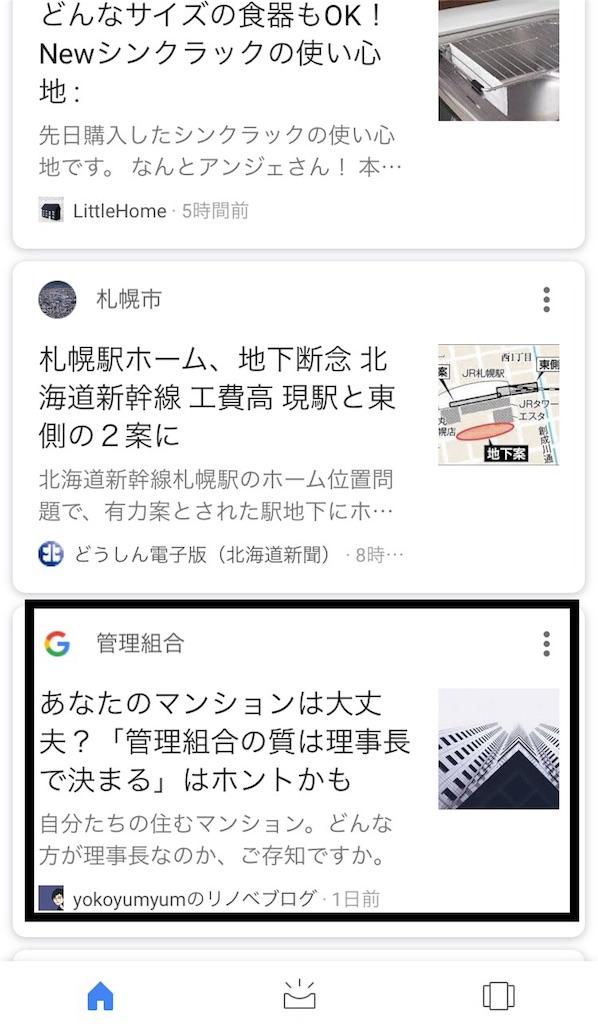 Googleアプリ「おすすめの記事」に掲載されたマンション管理組合の記事