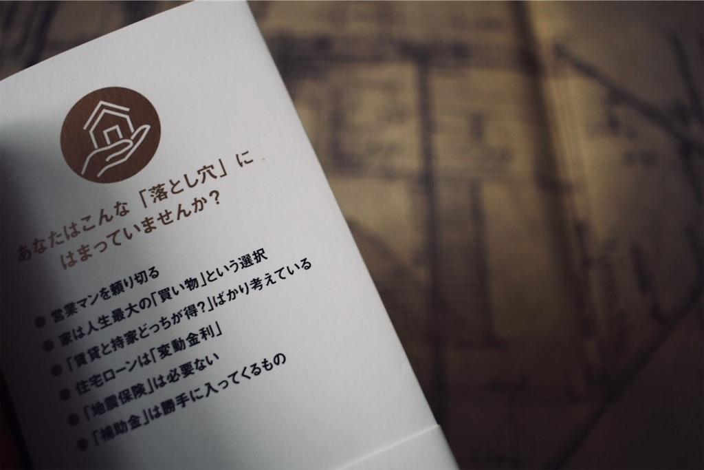 『家を買う時に「お金で損したくない人」が読む本』の裏表紙