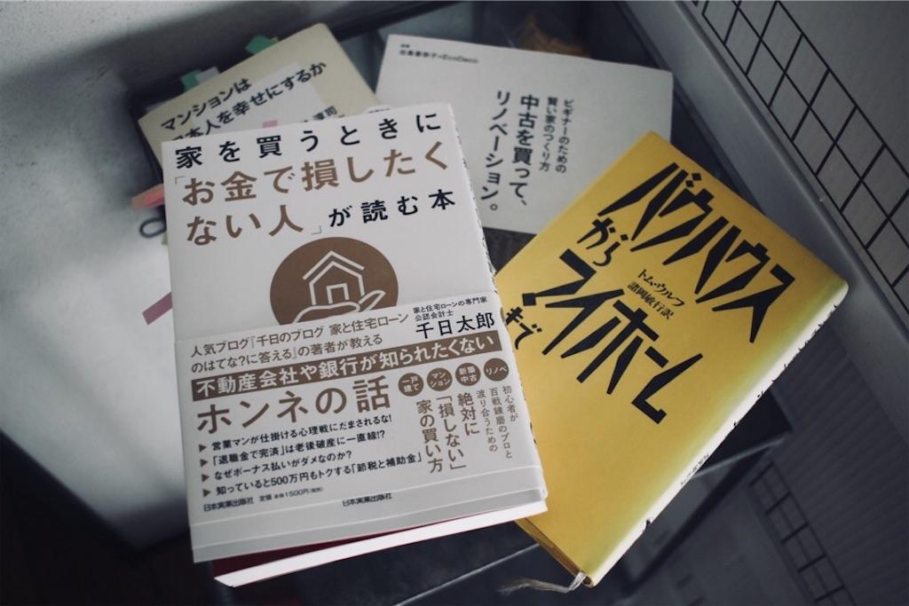 家づくりに関する本