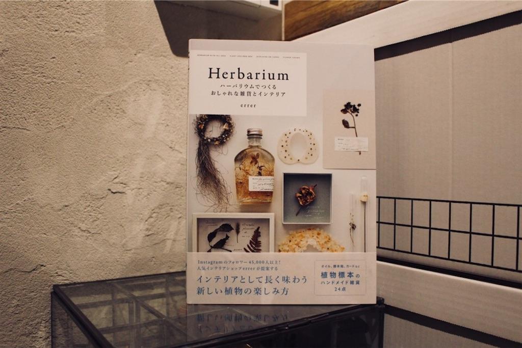 errer(エレー)の本『Herbarium ハーバリウムでつくるおしゃれな雑貨とインテリア』