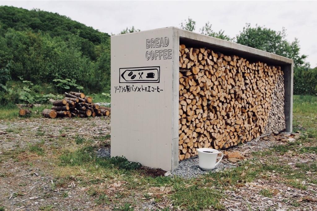 ソーケシュ製パン × トモエコーヒーの薪置き場