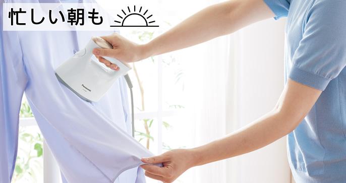 パナソニック アイロン/衣類スチーマー