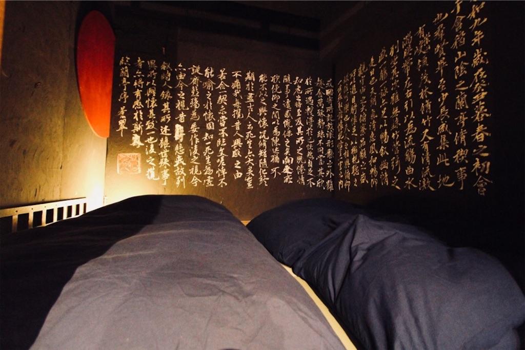 ARtINn 極寒藝術伝染装置・Room 壱・寝室・王羲之(中国の書家)の最高傑作と賞賛される蘭亭序