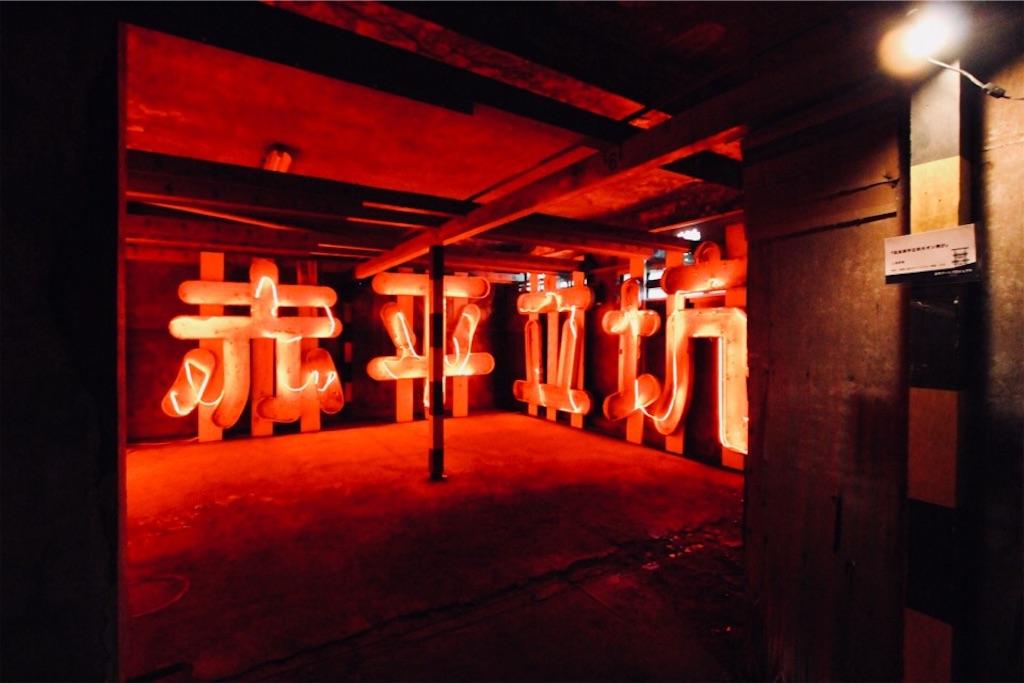 「住友赤平立坑」のネオンサイン