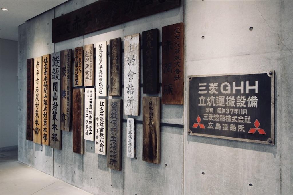 赤平市炭鉱遺産ガイダンス施設で見られる当時の看板