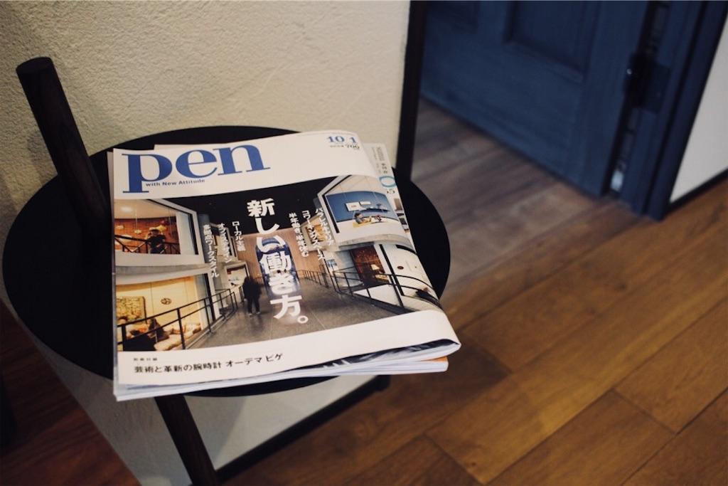 雑誌「Pen」新しい働き方特集