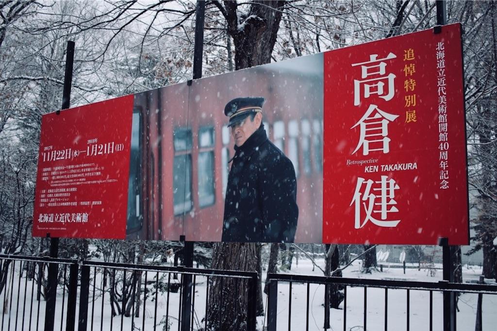 北海道近代美術館での追悼特別展「高倉健」