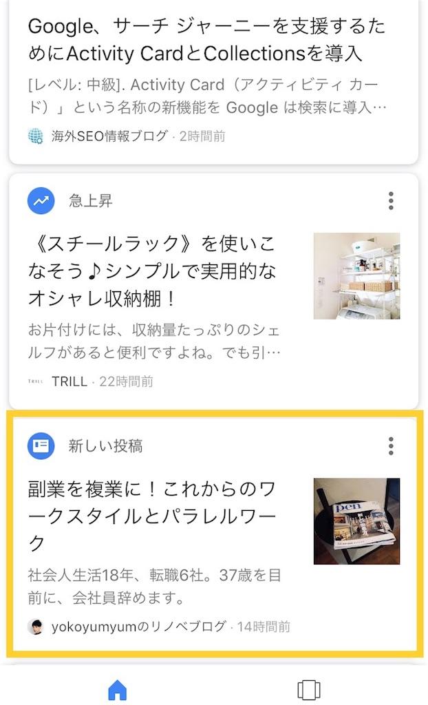 Googleアプで確認出来たGoogle砲(ブログ記事)