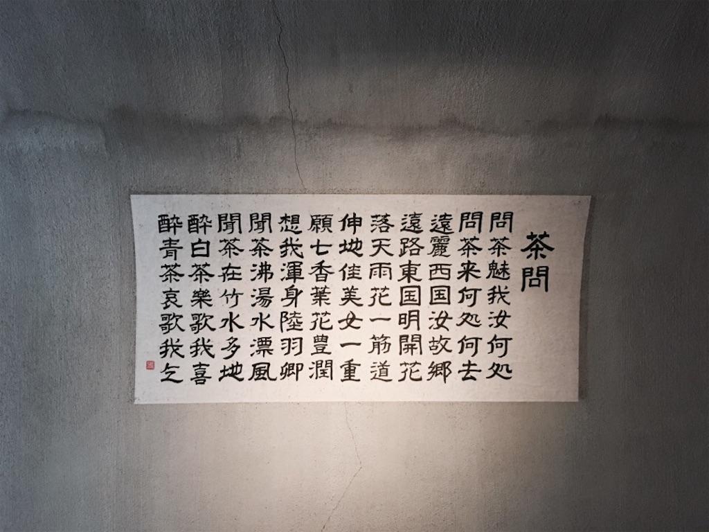 茶舗茶問(ちゃほさとい)の店内