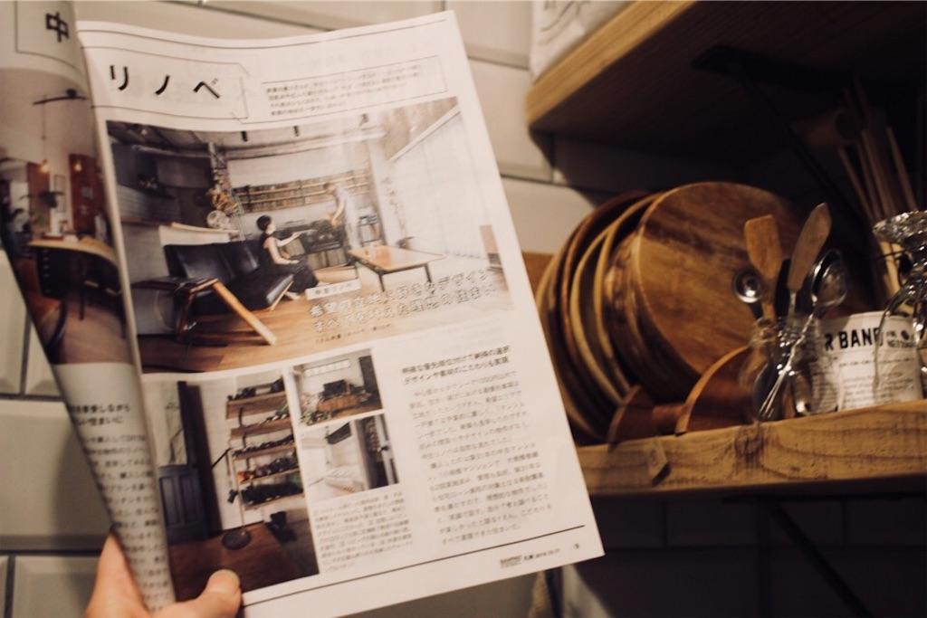SUUMOマガジンに掲載されたヨコヤムヤムの自宅