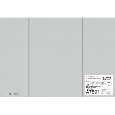 ニチベイ・ニュートラルグレイ・A7891