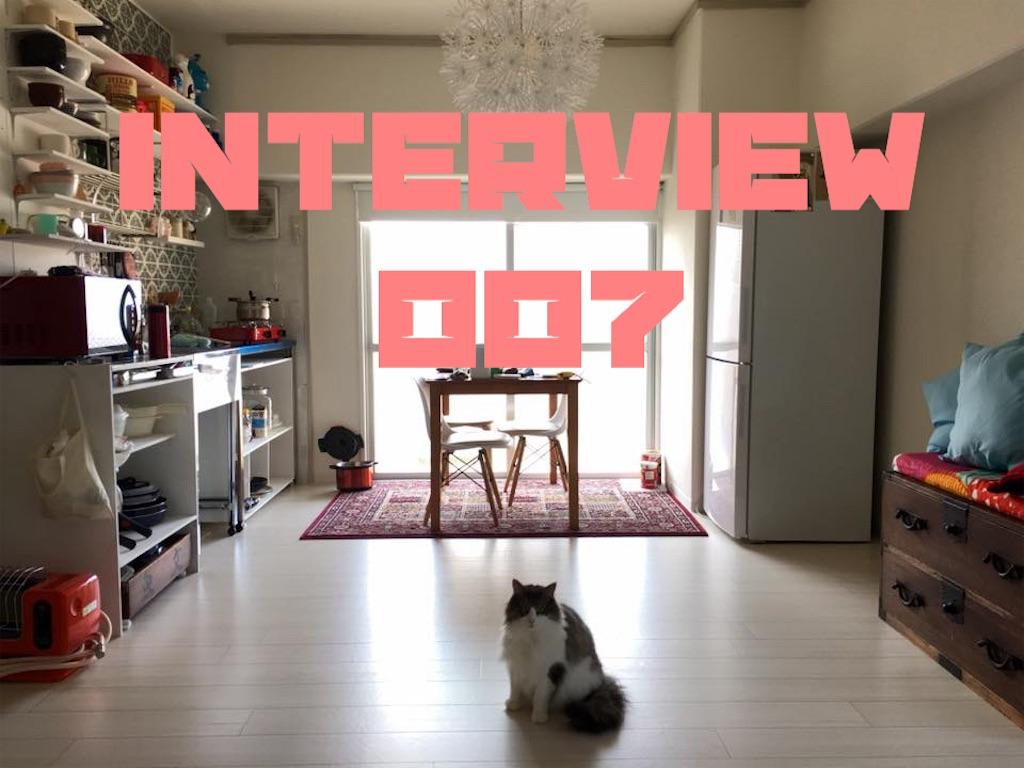 リノベーション実例・インタビュー