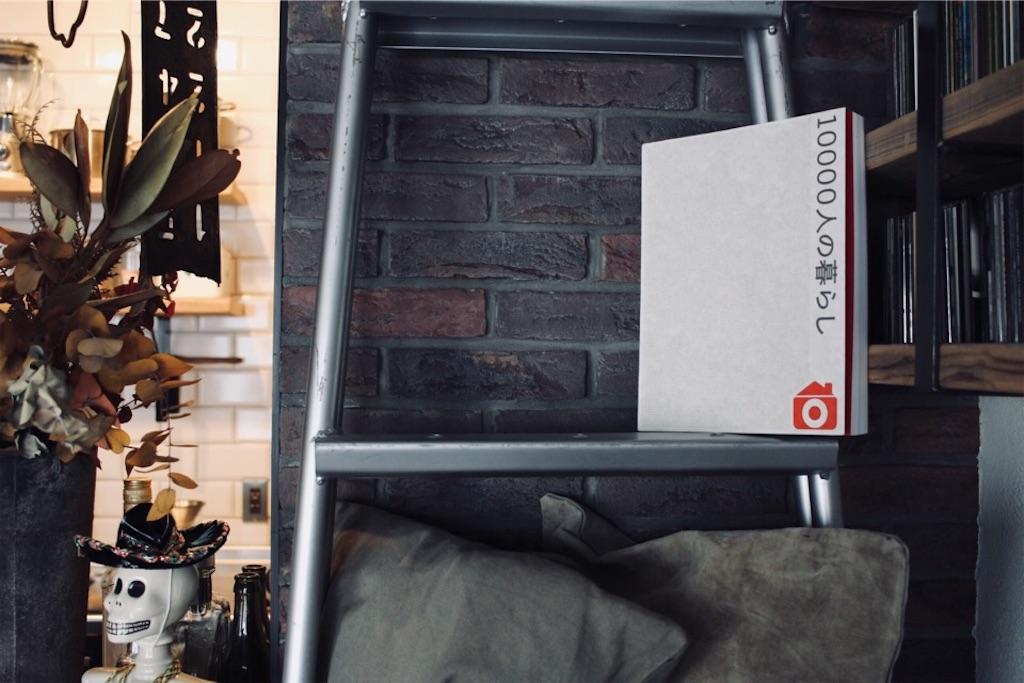 ヨコヤムヤムの自宅掲載・RoomClip(ルームクリップ)『10000人の暮らし』