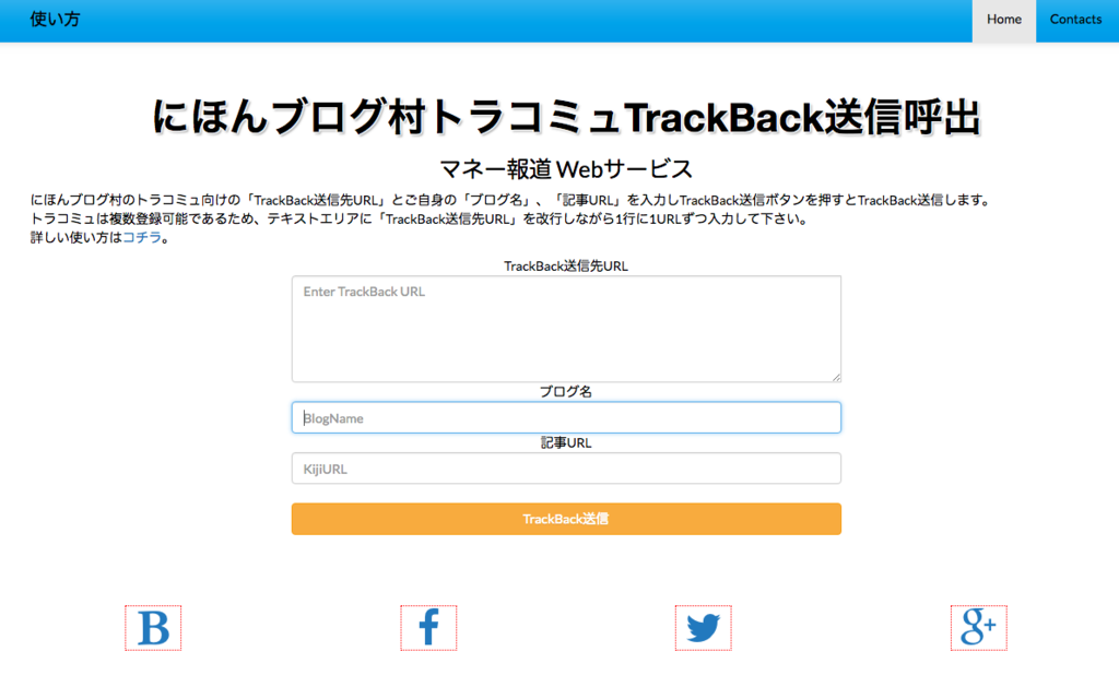 TrackBack送信呼出