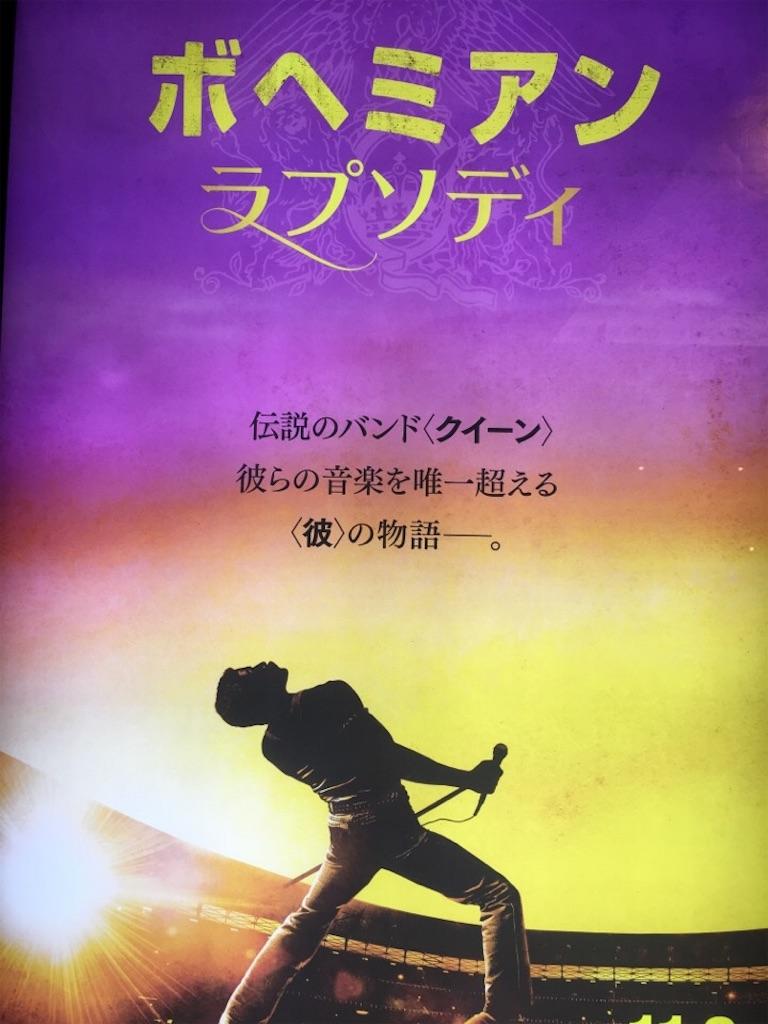 QUEEN(クイーン)映画『ボヘミアンラプソディ』